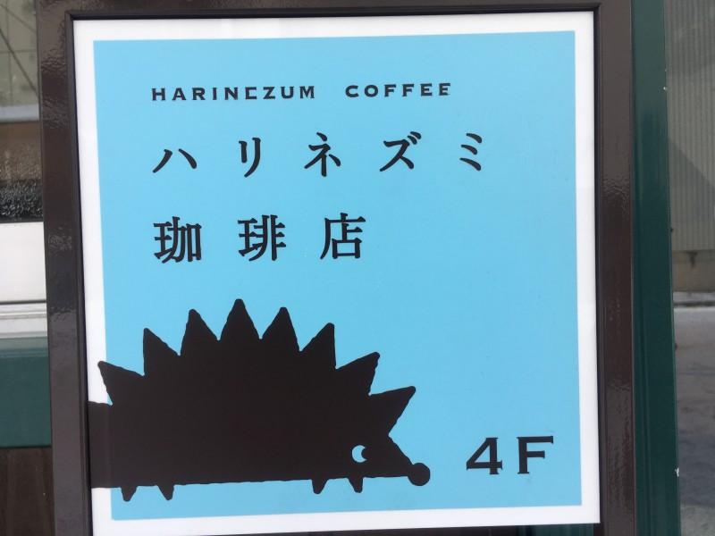 ハリネズミ 札幌 ハリネズミ珈琲店