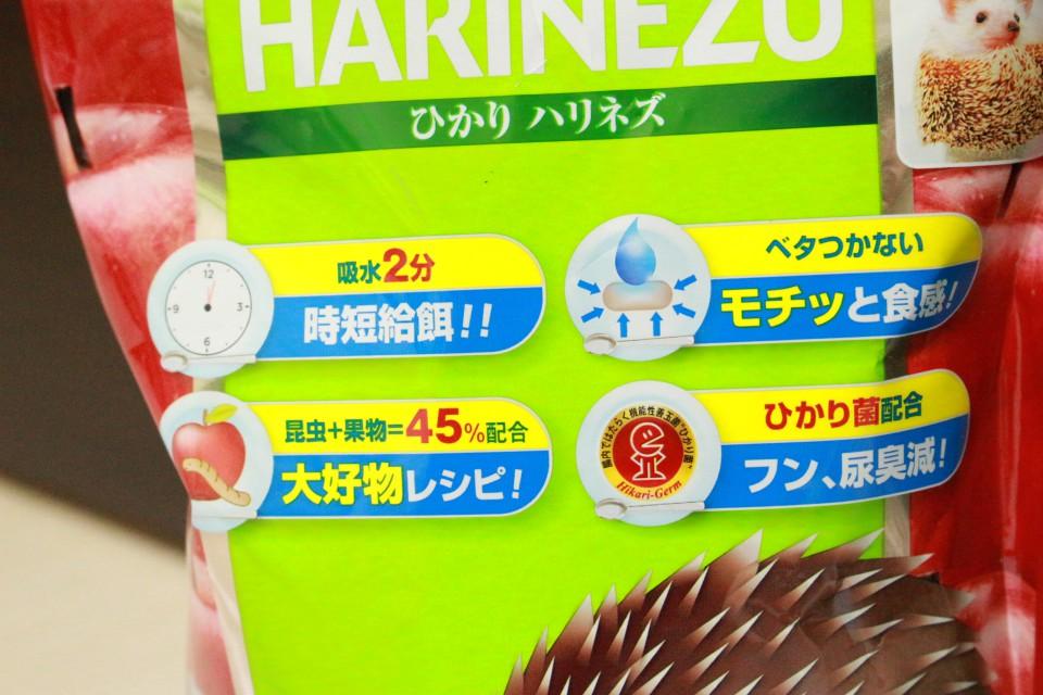ハリネズミ ひかりハリネズ 粗脂肪 脂質